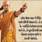 Chanakya NITI 7