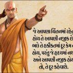Chanakya NITI 8
