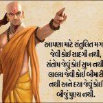 Chanakya NITI 5