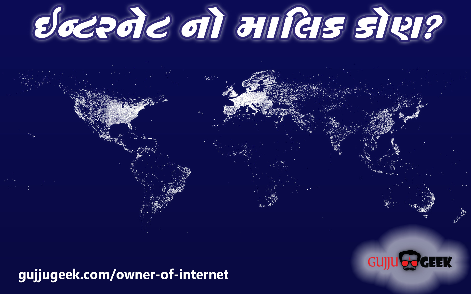 who is owner of internet ?