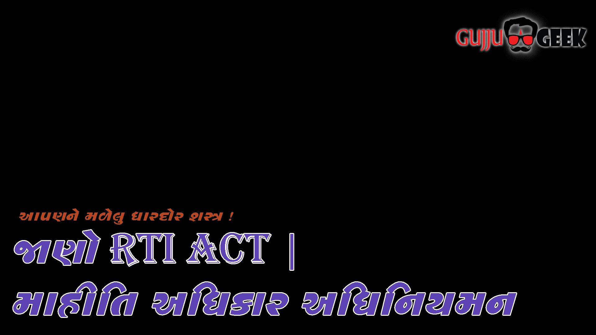 જાણો RTI ACT | માહિતી અધિકાર અધિનિયમ