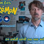 Pokemon GO || Success Story in Gujarati || John Hanke ||