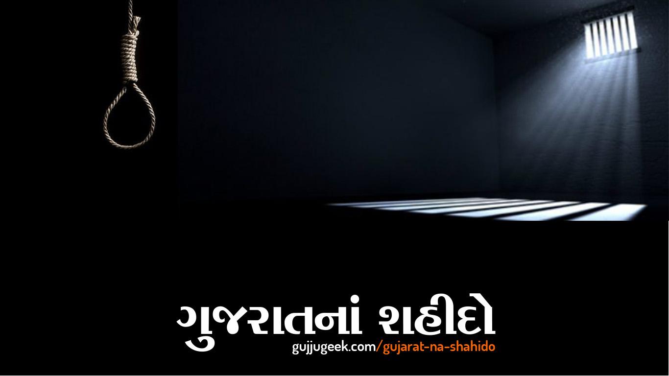 ગુજરાતનાં શહીદો