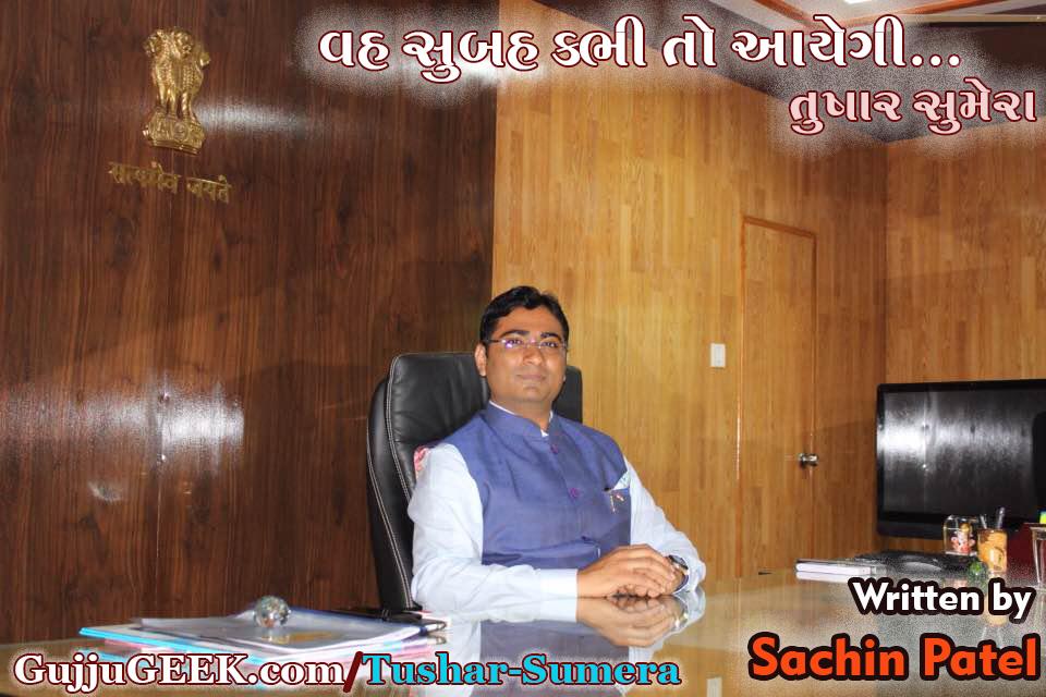 Tushar Sumera